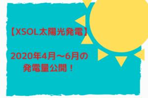 【XSOL太陽光発電】2020年4~6月の発電量を公開します。【松本市】