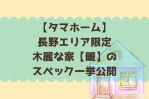 【タマホーム】長野エリア限定木麗な家【暖】の我が家。スペックを一挙公開!通常の木麗な家との比較も...