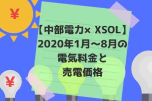 【中部電力×XSOL】2020年1月~8月の電気料金と売電価格をまとめました。
