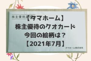 タマホーム株主優待2021年7月