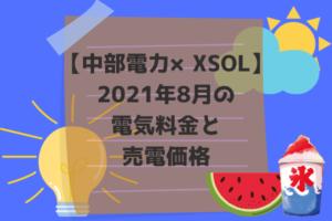 2021年8月電気料金