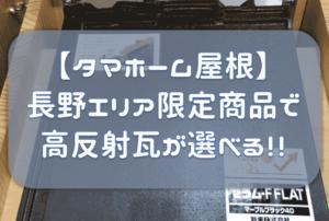 【高反射瓦】タマホームの屋根はスレート?瓦?長野エリア限定木麗な家は、標準で高反射瓦が選べる!