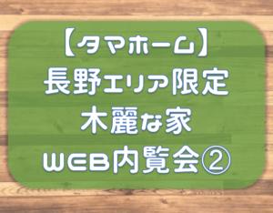 【タマホーム】長野エリア限定木麗な家。WEB内覧会②
