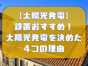 【太陽光発電】長野県で家を建てるなら設置おすすめ!全く付ける気なかった太陽光発電を設置した4つの理...