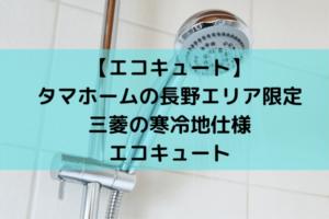 【エコキュート@タマホーム】標準でつくエコキュートのメーカーは三菱。長野エリアは寒冷地仕様です。