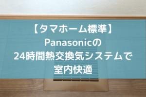 【タマホーム標準】24時間熱交換気システムはPanasonic製。室内は快適温度で花粉もシャットアウト。【高...