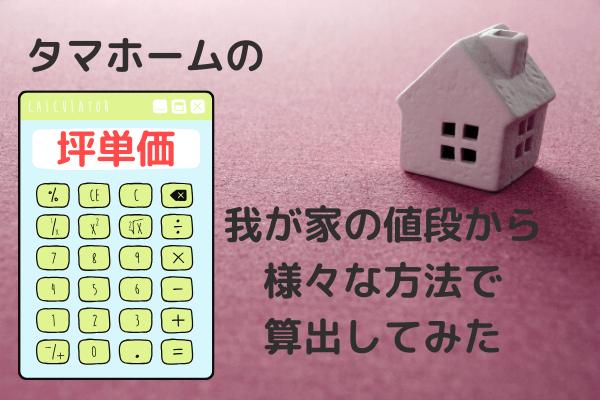 坪 単価 タマホーム タマホーム独自の坪単価の算出方法